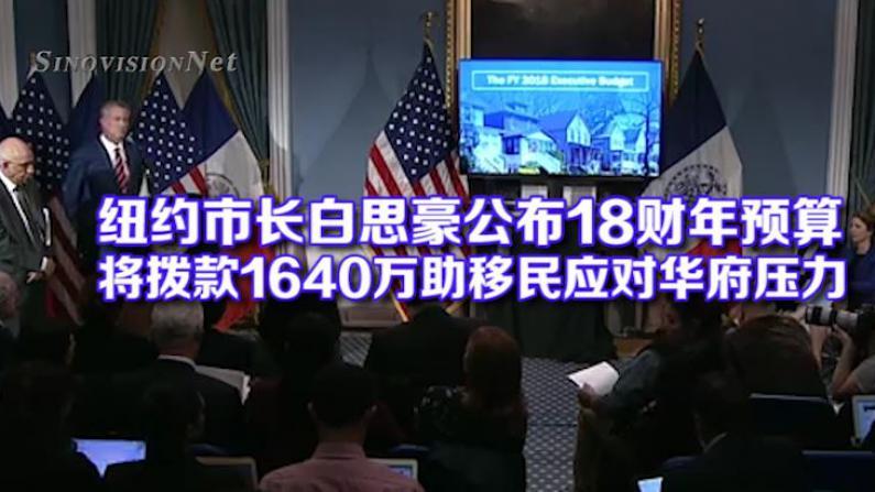 纽约市长白思豪公布2018财年行政预算 将拨1640万助移民社区应对联邦压力