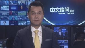 2017年04月26日中文晚间播报