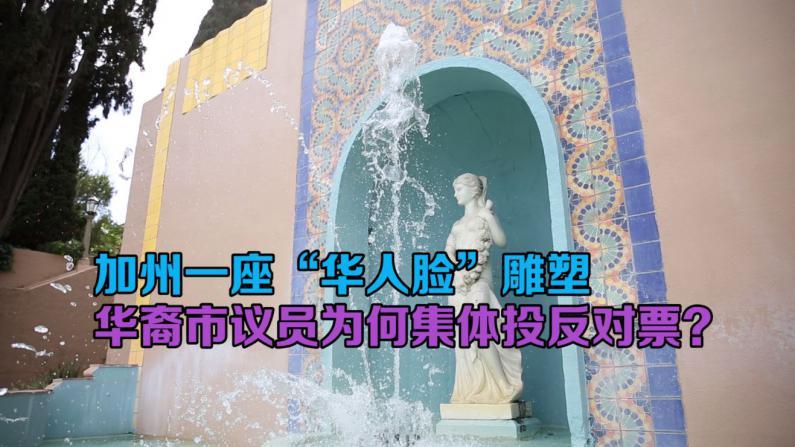 非盈利组织欲在洛杉矶蒙市立华人脸雕塑引争议