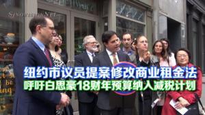 纽约市议员提案修改商业租金法  呼吁白思豪将减税计划纳入18财年预算