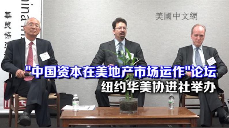 """""""中国资本在美地产市场运作""""论坛纽约华美协进社举办"""