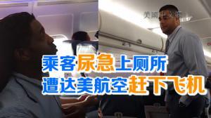 乘客尿急上厕所 遭达美航空赶下飞机