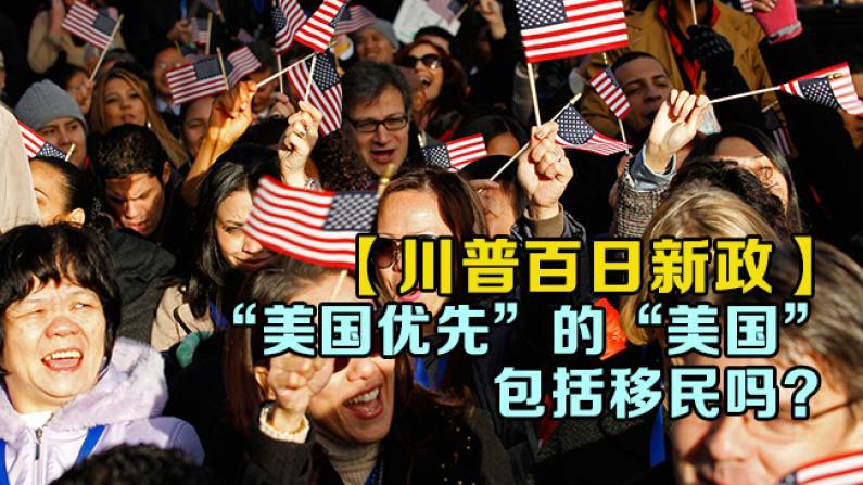 """【川普百日新政】""""美国优先""""的""""美国"""",包括移民吗?"""