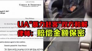 """美联航""""暴力赶客""""受害者律师:已和UA达成协议 赔偿金额保密"""