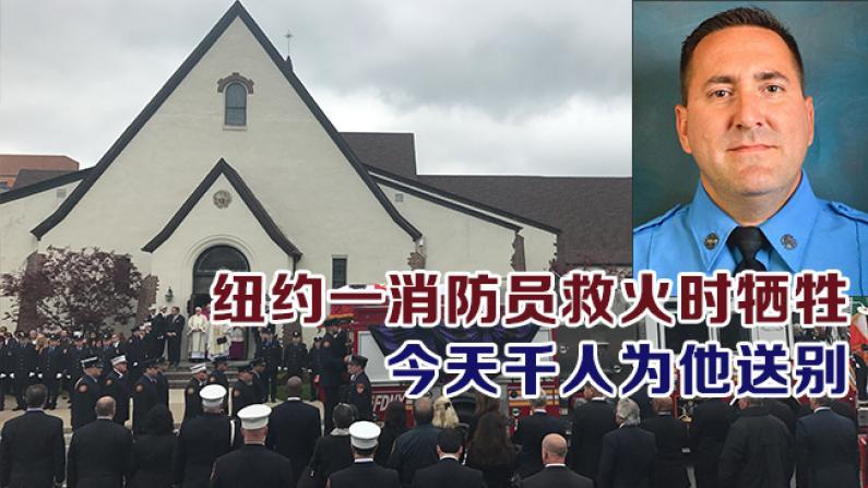 纽约一消防员救火时牺牲 今天千人为他送别