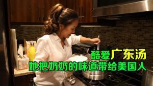 华裔女孩制作煲汤食材包 让更多美国人喝上正宗广东汤