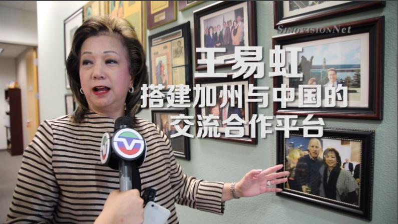 加州中心创办人王易虹:促成州长四次访华 把加州农产品卖到中国去