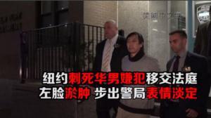 纽约刺死华男嫌犯移交法庭 左脸淤肿 步出警局表情淡定