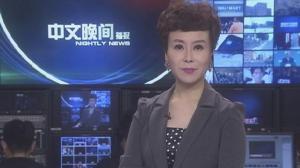 2017年04月27日中文晚间播报