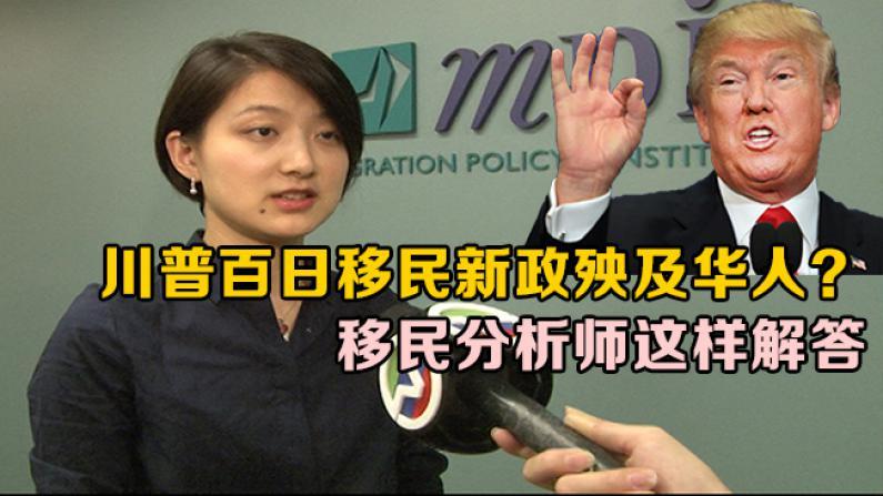 川普百日移民新政殃及华人? 移民分析师这样解答