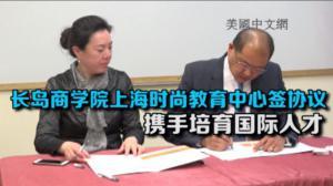 长岛商学院携手上海时尚教育中心 签署国际教育合作协议 培养时尚产业人才