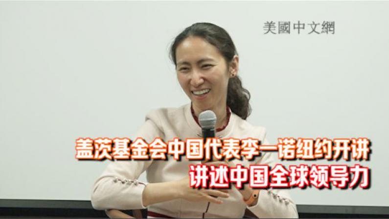 盖茨基金会中国代表李一诺纽约开讲 讲述中国全球领导力
