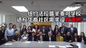 纽约法拉盛圣麦可学校  适应华裔社区需求设双语班