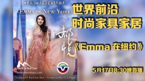 《Emma在纽约》系列片 5月17日8:30晚首播