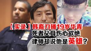 网吧抢座韩裔刀捅19岁华男 嫌犯律师竟称其英雄