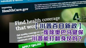 【川普百日新政】废除奥巴马健保,川普能打翻身仗吗?