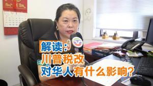 专业会计师解读: 川普税改 到底对在美华人有什么影响?