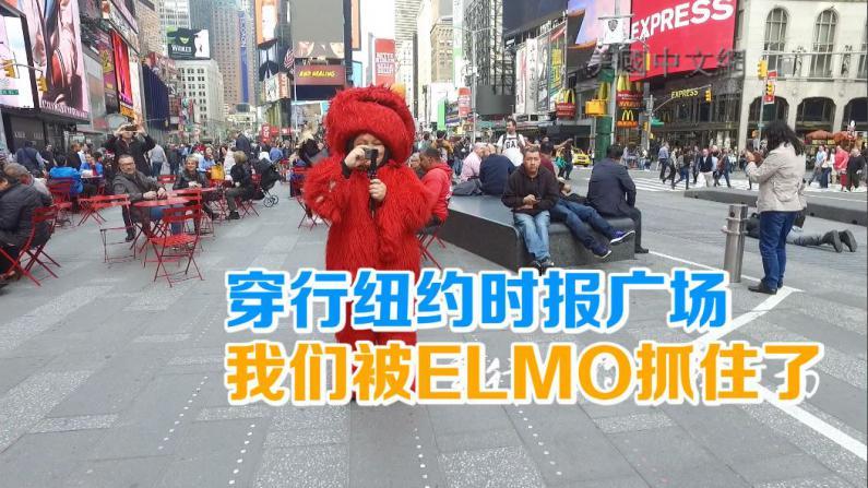 穿行纽约时报广场 我们被ELMO抓住了