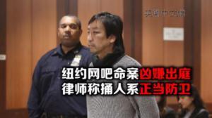 纽约网吧命案凶嫌出庭  律师称死者行为失控 捅人系正当防卫