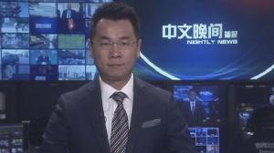 2017年04月28日中文晚间播报