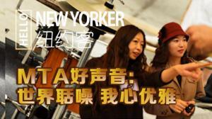 HELLO纽约客:MTA好声音 亮出你的美