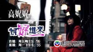 《高娓娓:娓娓道来》在美国中文电视开播啦