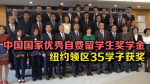 2016中国国家优秀自费留学生奖学金 纽约领区35学子获奖
