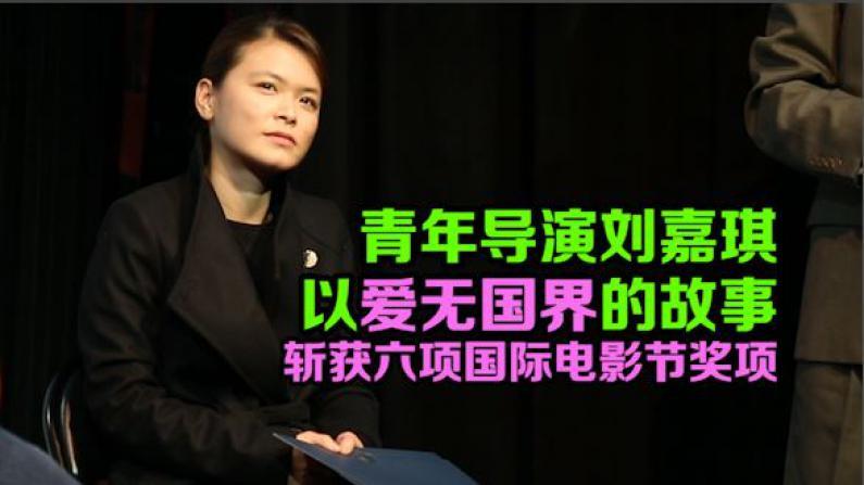 电影《爱无国界》国际电影节获奖连连 导演刘嘉琪讲述背后故事