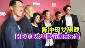 HBO首推亚太裔电影节 聚焦少数族裔群体经历与故事