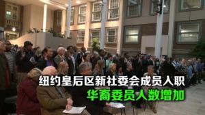 纽约皇后区新社委会成员入职  华裔委员人数增加