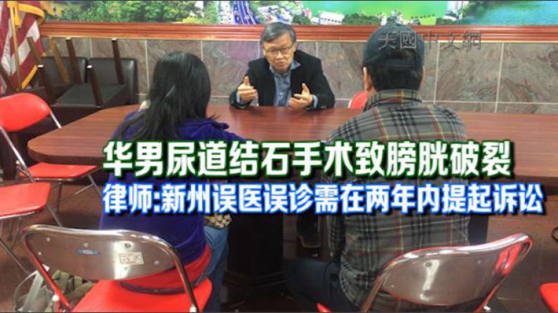 华男尿道结石手术致膀胱破裂 律师:新州误医误诊需在两年内提起诉讼