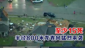至少15死 半径800米龙卷风猛烈来袭