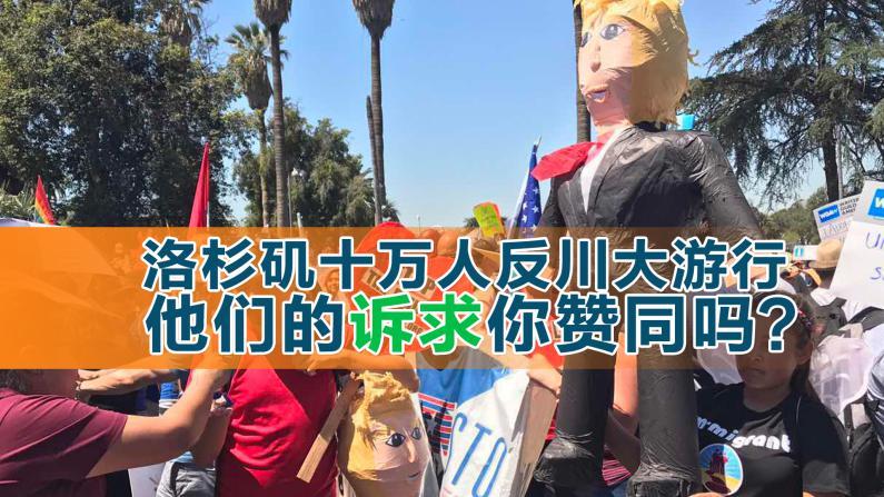 洛杉矶十万人反川大游行   他们的诉求你赞同吗?