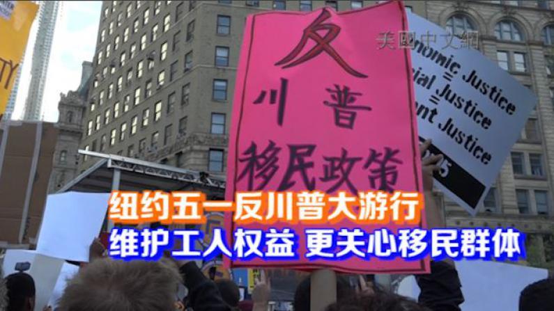 纽约五一反川普大游行 维护工人权益 更关心移民群体