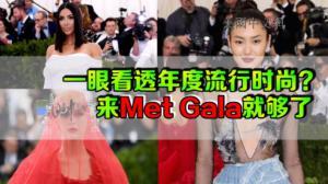 纽约大都会博物馆时尚晚宴 女星红毯争奇斗艳