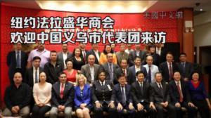 纽约法拉盛华商会  欢迎中国义乌市代表团来访