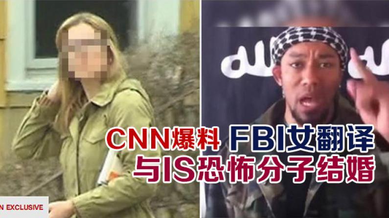 CNN爆料! FBI女翻译与IS恐怖分子结婚