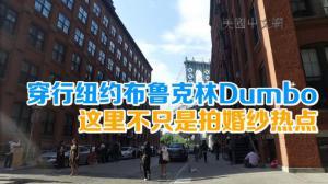 穿行纽约布鲁克林Dumbo 这里不只是拍婚纱热点