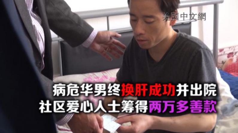 垂危华男终成功换肝并出院 获爱心人士捐款两万余元