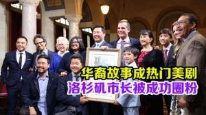 洛杉矶开启亚裔传统月 华裔故事亮相美国主流美剧引关注