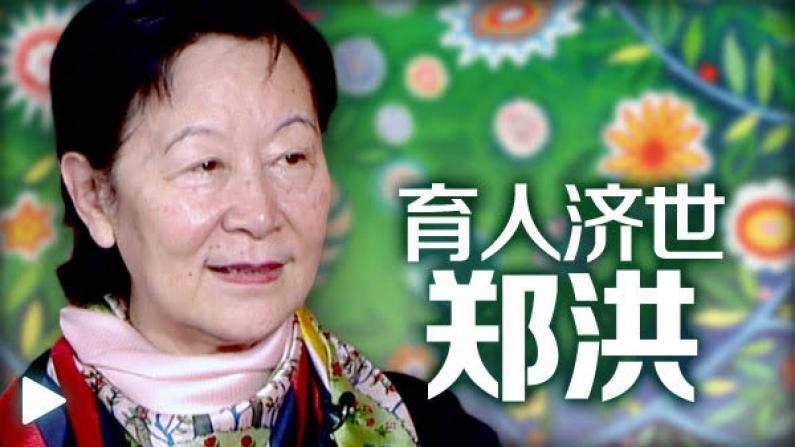 郑洪:农民工子弟的蒲公英精神