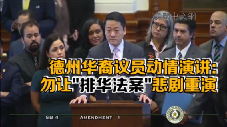 华裔议员哽咽陈词痛斥移民苛法:排华法案悲剧或重现