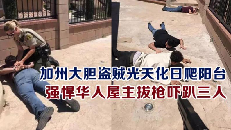 加州大胆盗贼光天化日爬阳台 强悍华人屋主拔枪吓趴三人