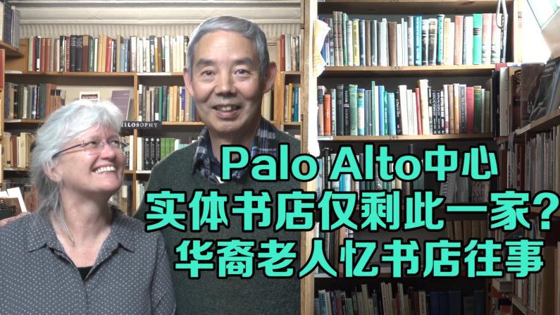 硅谷Palo Alto市中心实体书店仅剩此家?华裔老人忆书店往事