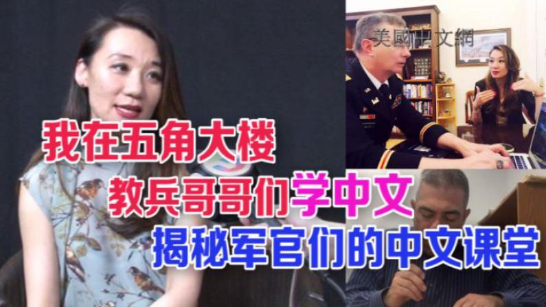 我在五角大楼教兵哥哥们学中文  华裔女生带你揭秘军官们的中文课堂