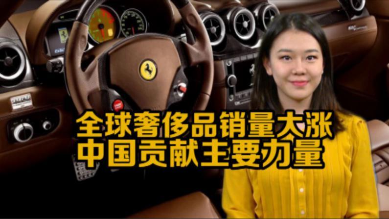 法拉利利润率超特斯拉  中国土豪贡献全球奢侈品消费力量