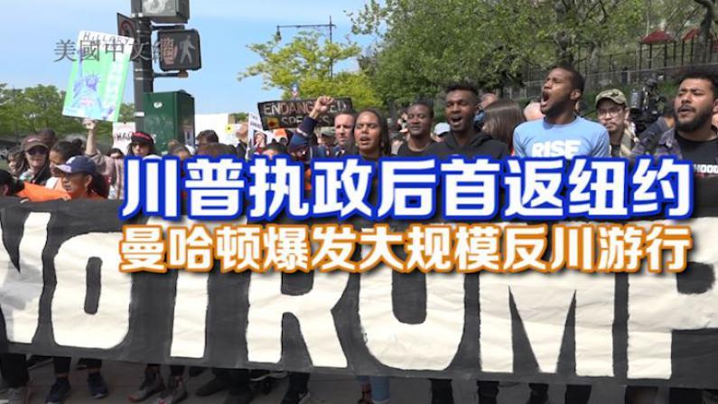 川普执政后首返纽约  曼哈顿爆发大规模反川游行