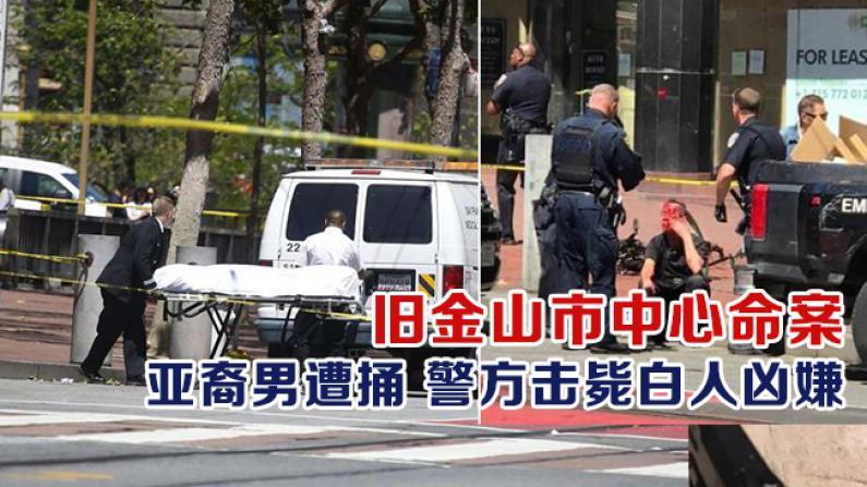 旧金山市中心命案:亚裔男遭捅 警方击毙白人凶嫌