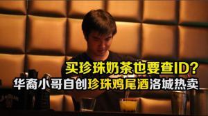 华裔年轻人自创带酒珍珠奶茶洛城大受欢迎