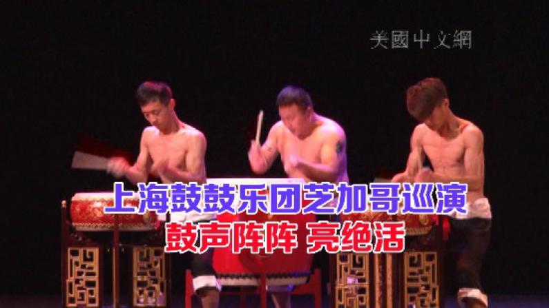 上海鼓鼓乐队芝加哥巡演 鼓声阵阵 亮绝活